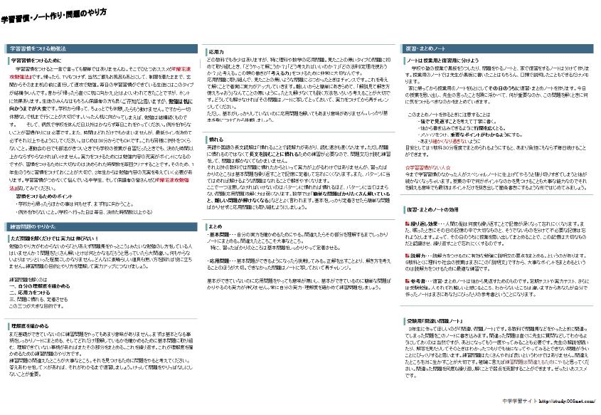学習習慣・ノート作り・問題.png