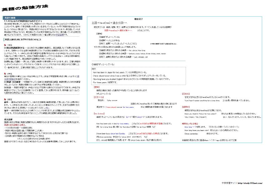 英語の勉強方法.png